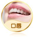 口唇bwin客户端app手术