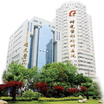 上海时光整容医院