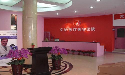 天津文怡医疗美容医院