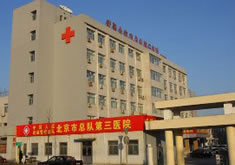 北京武警总队第三医院整形美容科