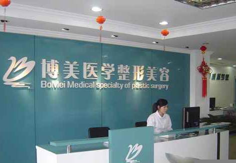 广州星团整形美容医院