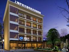 上海伊美尔港华整形美容医院