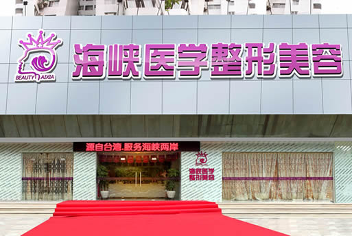 广州海峡整形美容门诊部