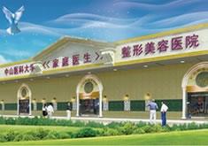 广州中家医家庭医生fun88体育备用医院