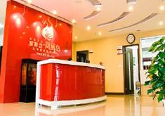 南京凤凰岛整形美容医院