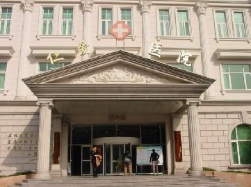上海仁爱医院整形美容中心