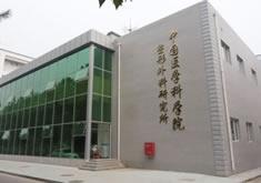 中国医学科学院整形外科医院国贸门诊部
