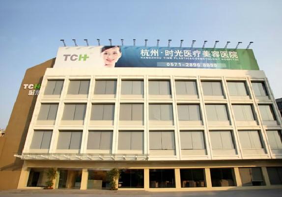 杭州时光整形美容医院