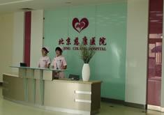 北京慈康妇科医院