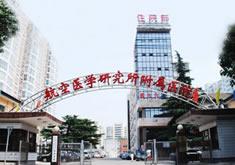 北京空军航空医学研究所附属医院激光整形中心
