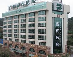 广州现代医疗美容门诊部