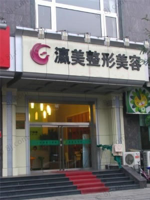北京瀛美医疗美容医院