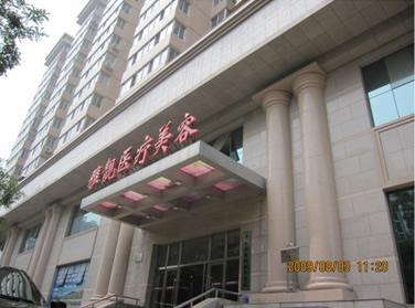 北京雅靓医疗美容医院