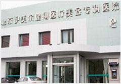 北京伊美尔健翔整形美容医院
