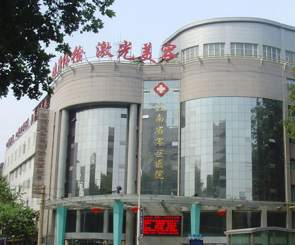 河南省军区直属医院激光美容中心