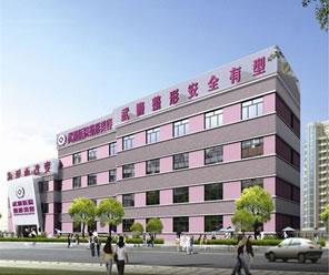 哈尔滨武警整形医院
