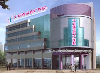 宁夏西京妇产医院