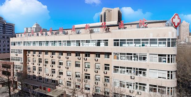 大连大学附属新华医院激光整形美容中心