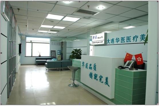 大连华医医疗美容诊所