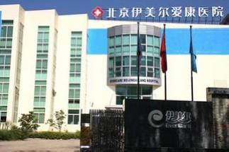 北京伊美尔爱康医院
