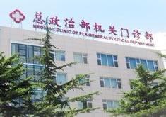 北京航空总医院激光整形美容中心
