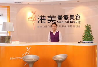 深圳港美医疗美容门诊部