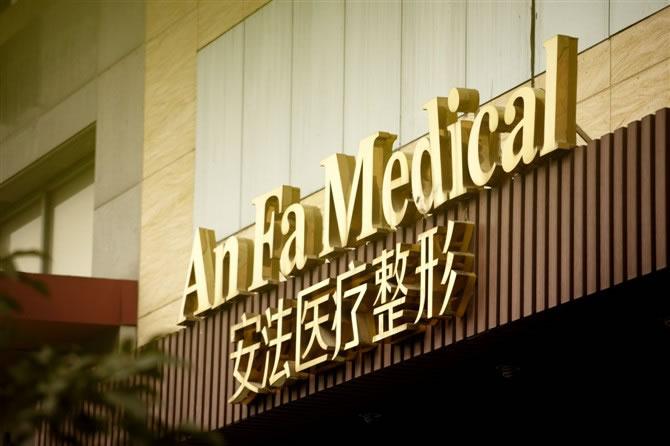 杭州安法整形医院