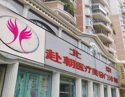 北京赴朝整形美容医院