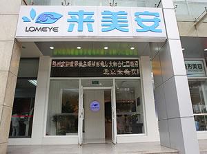 北京来美安医疗美容诊所