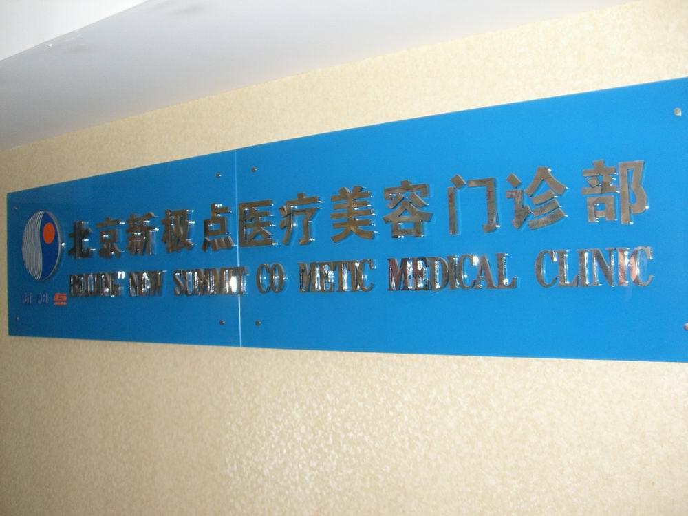 北京新极点医疗美容门诊部