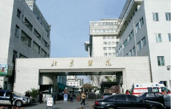 北京医院整形激光美容外科