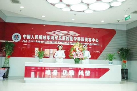 北京海军总医院医学美容整形中心