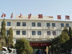 北京大学第一医院整形烧伤外科