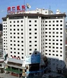 北京同仁医院整形美容中心