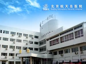 北京航天总医院整形科