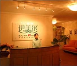 北京伊美尔紫竹医疗美容门诊