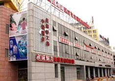 北京田永成医疗美容连锁机构