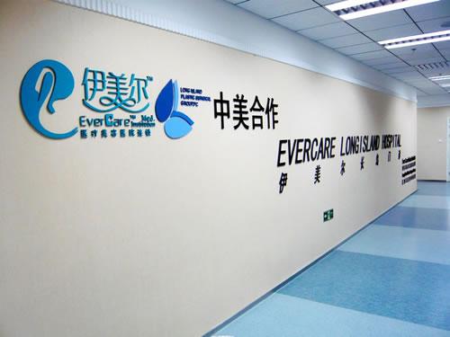 北京伊美尔长岛医学美容门诊部