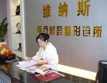 香港东方维纳斯美容整形集团