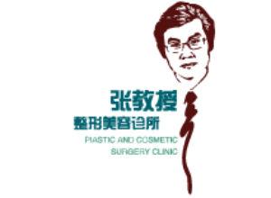 北京张宗学医疗美容诊所