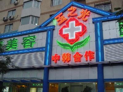 北京玉之光医疗美容门诊
