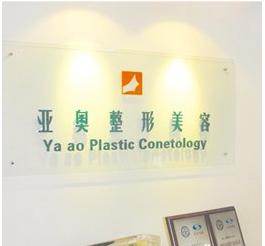 北京亚奥医疗美容诊所