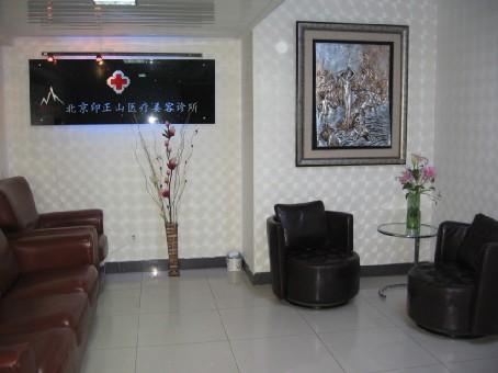 北京印正山医疗美容诊所