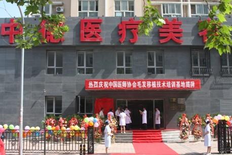北京中德毛发移植整形医院
