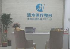 北京清木整形医院