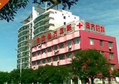 潍坊同齐整形医院