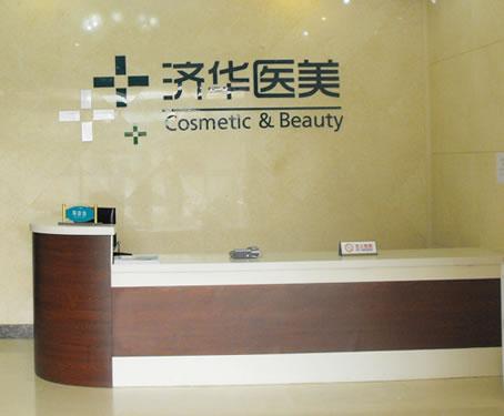 北京济华医美医院