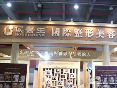 北京侯医生国际整形美容连锁机构
