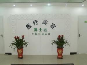北京博士园医疗美容门诊