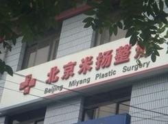 北京米扬医疗美容整形外科诊所